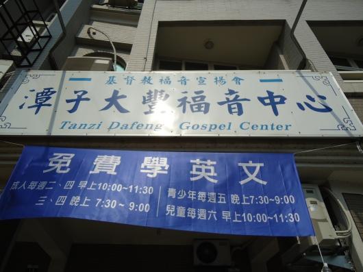 Tanzi Dafeng Gospel Center