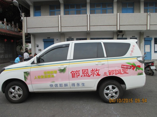 Our friends use a gospel van, donated by a Christian foundation, to transport the equipment.