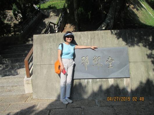 Chapel built by Chiang kai-shek, a Christian, at Sun Moon Lake in 1971