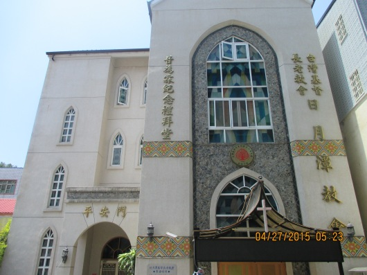 Presbyterian Church at Sun Moon Lake. Church currently closed as there's no pastor. Want to apply?