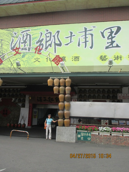 Puli Brewery, famous for Chinese wines.