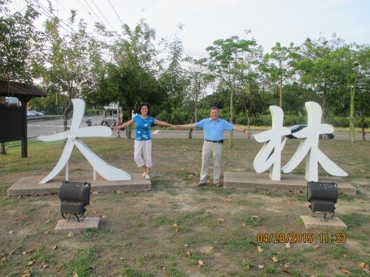 Dalin (大林)